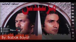 موسیقی متن فیلم مرسدس اثر زندهیاد بابک بیات محصول سال ۱۳۷۶