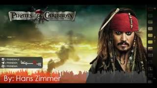 موسیقی متن فیلم دزدان دریایی کارائیب اثر هانس زیمر