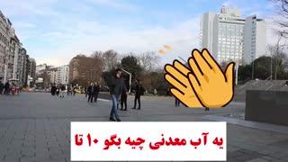 amir khan-دوربین مخفی تست معرفت ایرانی ها