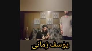 دانلود اجرای زنده آهنگ مصمم از یوسف زمانی
