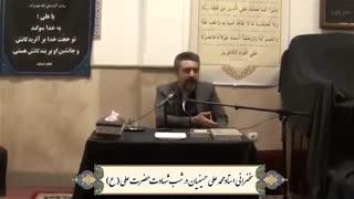 نمونه سخنرانی شب 21 ماه رمضان 1398 | استاد محمدعلی حسینیان | قسمت 1