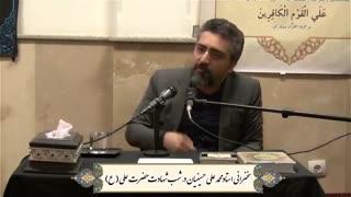 نمونه سخنرانی شب 21 ماه رمضان 1398 | استاد محمدعلی حسینیان | قسمت 2