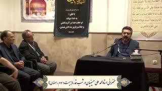 نمونه سخنرانی شب 23 ماه رمضان 1398 | استاد محمدعلی حسینیان | قسمت 2