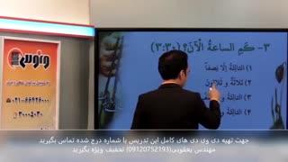 تست عربی سال دهم با استاد دکتر مصطفی آزاده
