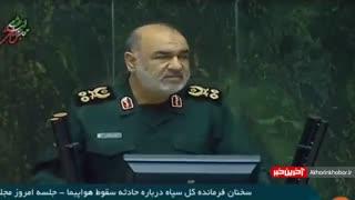 دلایل اشتباه برای هدف قرار دادن هواپیمای مسافربری از زبان سردار سلامی در مجلس