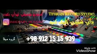برای شنیدن آهنگهای استودیو تهران رکورد بزرگ در سایت میفا موزیک مراجه کنید