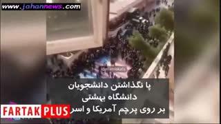 احترام به پرچم اسرائیل در دانشگاه شهید بهشتی