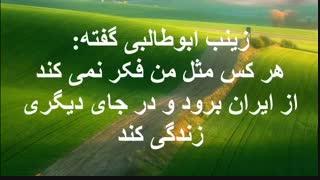 تحریف و تقطیع سخنان زینب ابوطالبی (مجری) برای تخریب شخصیت او