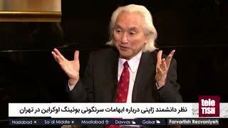 نظر دانشمند ژاپنی درباره ابهامات سرنگونی بوئینگ اوکراین در تهران