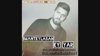 Iman Teylasan - Ey Yar | آهنگ ایمان طیلسان ای یار منتشر شد ...