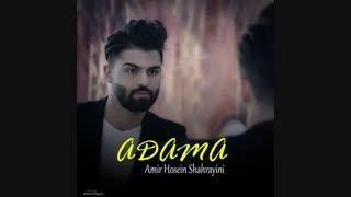 آهنگ جدید امیر شهراینی به نام آدما | دانلود  نکنی از دستت رفته