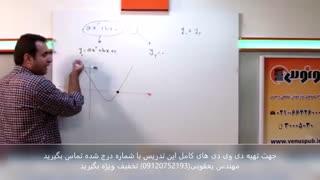 ریاضی استاد دادبام بخش اول