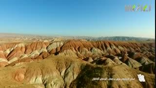 کوههای رنگی - استان زنجان