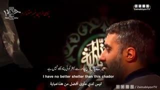 چادرت را بتکان - محمد حسین پویانفر | English Urdu Arabic Subtitles