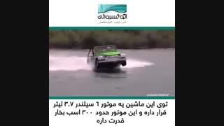 سریع ترین ماشین آبی جهان