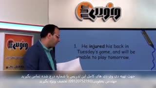 انگلیسی دکتر شهاب اناری قسمت دوم