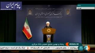 روحانی: اگر اقتصاددانی بلد است که تمام روابط خارجی خراب باشد اما اقتصاد مملکت هیچ دست نخورد به ما هم بگوید