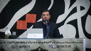 سخنرانی استاد رائفی پور - تحولات منطقه پس از شهادت سردار سلیمانی - مشهد - جلسه 2 - 1398/10/22