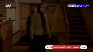 سریال وارش قسمت 33 - سی و سوم