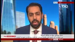 بیبیسی بررسی کرد: چرا آمریکا آمار زخمیهای حمله موشکی ایران به پایگاه عینالاسد را مخفی کرد؟