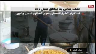 گزارش صداوسیما از  خدمات آستان قدس رضوی به مناطق سیل زده
