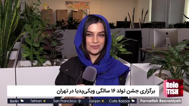 لغو ناگهانی سفر مدیر اجرایی بنیاد ویکیمدیا به ایران