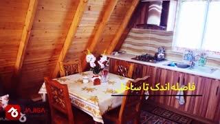 اجاره ویلا چوبی در منطقه آزاد انزلی برای عید نوروز