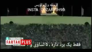 واکنش جالب گزارشگر عرب به سیل هواداران استقلالی در استادیوم