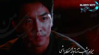 ❤ سمعنی نبضک ❤ میکس فوق احساسی و زیبا از سریال کره ای آواره یا بی خانمان ( تقدیمی Dinaz)