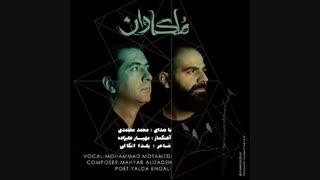 موزیک جدید محمد معتمدی ملکاوان