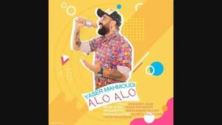 موزیک جدید یاسر محمودی الو الو