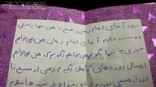 نامه زیبای دختربچه به امام زمان (عج)