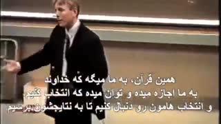 معنای زندگی در قرآن (4)- جفری لنگ Jeffrey Lang