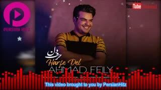 Ahmad Feily - Harfe Del| Iranian Music 2020|آهنگ جدید احمد فیلی - حرف دل
