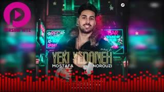 Mostafa Norouzi - Yeki Ye Donehc| آهنگ شاد جدید مصطفی نوروزی - یکی یه دونه