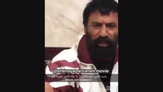 ویدئو لو رفته از گنده لات تهران