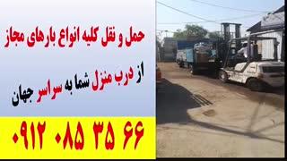 حمل و نقل بین المللی بار از اهواز،خوزستان و سراسر ایران به سراسر جهان،حمل انواع کالاها،مواد غذایی و حیوانات خانگی به خارج کشور