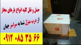 حمل و نقل بین المللی بار-فریت بار هوایی از اهواز و سراسر ایران به سراسر جهان-09120853566