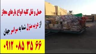 حمل و نقل و فریت هوایی انواع لوازم خانگی،حیوانات خانگی،مواد غذایی از خوزستان و ایران به سراسر جهان