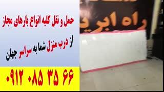 حمل و نقل و فریت هوایی بار به سراسر جهان-ارسال هوایی بار از اهواز و خوزستان به سراسر جهان-09120853566