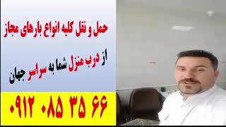 حمل و نقل بین المللی انواع بار از اهواز و استان خوزستان به سراسر جهان-فریت هوایی و حمل و نقل بین المللی انواع بار