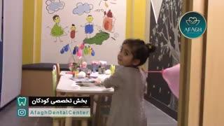 بخش تخصصی دندانپزشکی کودکان آفاق