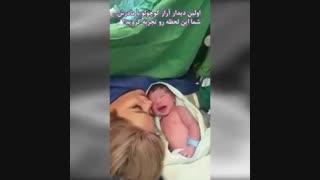 اولین دیدار آراز کوچولو با مادرش