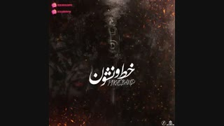 دانلود آهنگ جدید |  New Music By Makan Ft Aiden – Khat O Neshun