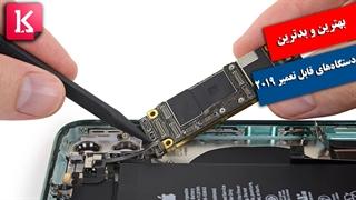 بهترین و بدترین دستگاههای الکترونیکی قابل تعمیر 2019 را بشناسید