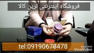 کرم عصاره ابریشم 09190678478 - کرم درمان لک های پوست -
