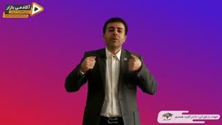 استاد احمد محمدی - چرا تغییر ؟