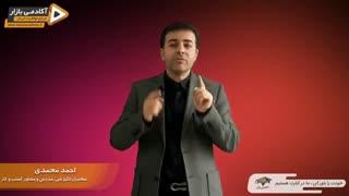استاد احمد محمدی - چطور ذهن مان را توسعه دهیم؟
