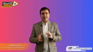 استاد احمد محمدی - دوری و دیری