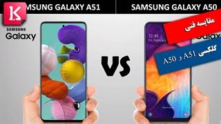 مقایسه فنی دو گوشی گلکسی A51 و A50  سامسونگ